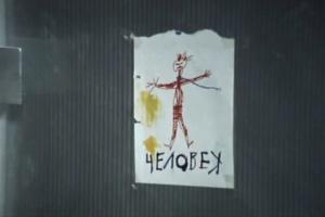 """На одной из дверей Кельвин видит детский рисунок с надписью """"человек"""". Шея """"человека"""" стянута веревкой. Одна из букв перевёрнута: кто-то, видимо - """"не-человек"""", учится писать, но ещё не умеет. На Станции дети?"""