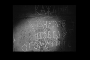 Самый черный эпизод фильма - ИГРА ИВАНА В ВОЙНУ: ОЖИВАЮЩАЯ ПРОЩАЛЬНАЯ НАДПИСЬ...