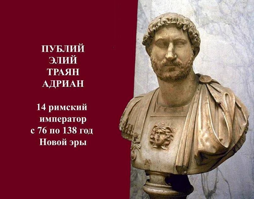 Мраморный бюст императора Адриана (Публия, Элия, Траяна, Адриана), правившего империей в 117-138 годы