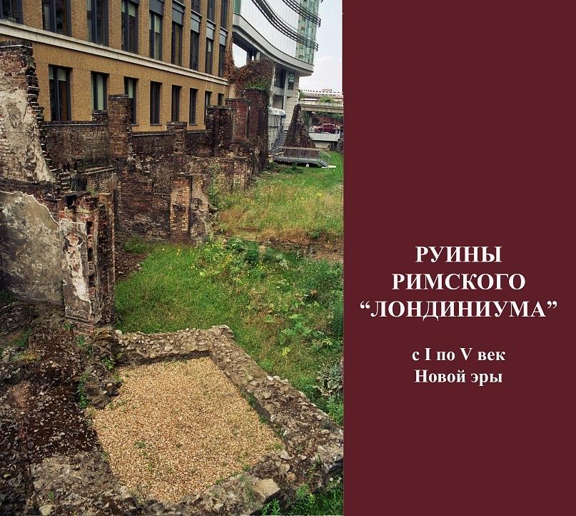 """Лондон. Римская стена - руины древнего """"Лондиниума"""""""