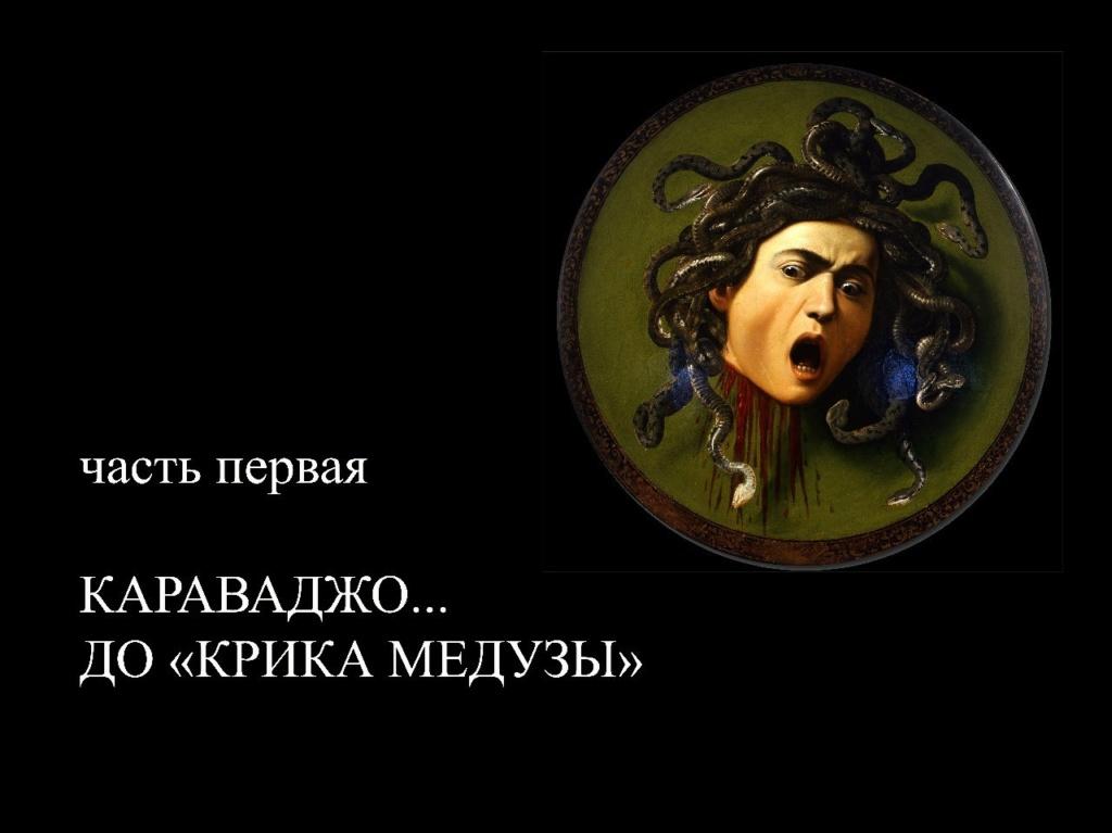 """Караваджо. """"Медуза Горгона"""". 1599. Галерея Уффици, Флоренция. """"Портрет"""" признан самым выразительным изображением Медузы в истории мирового искусства. Не менее интересно то, что он - """"ключ"""" к творческой жизни Караваджо."""