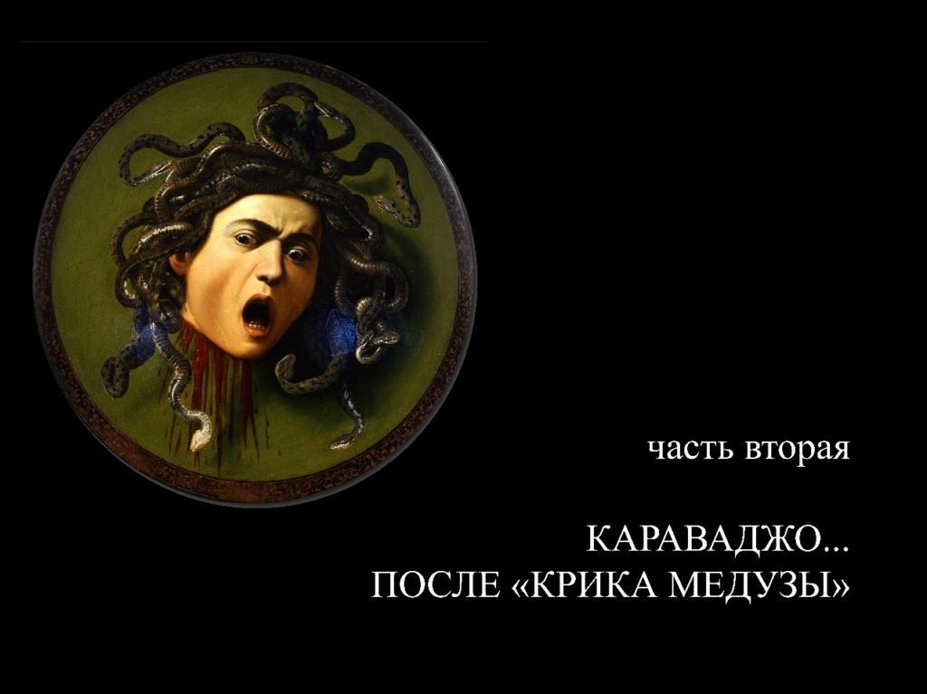 """Караваджо. """"Медуза Горгона"""". 1599. Уберите ужас с лика Медузы, и вы увидите лицо  караваджиевского юноши. Мне от этого становится еще страшнее, будто художник убивает что-то свое, родное, обезображенное этими мыслями-змеями..."""