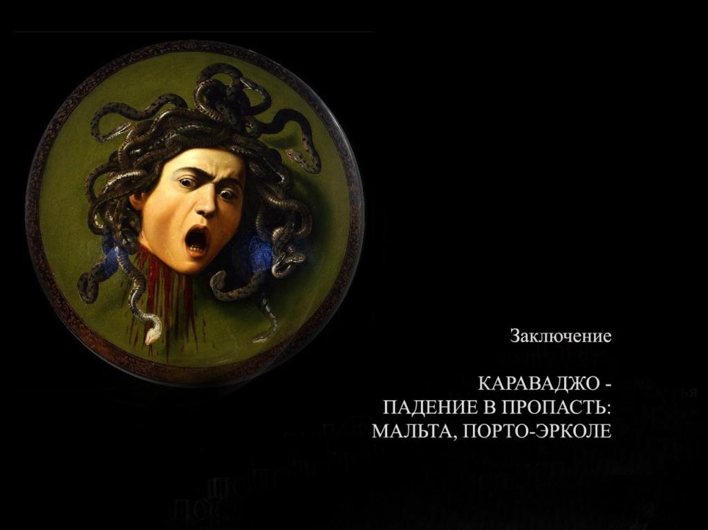"""Караваджо. """"Голова Медузы"""". 1599. Отзывы: «Эта гордая и суровая Горгона/ Голову которой окружают страшные змеи./ Зрелище мрачное в своем великолепии/ И пугающее до корней волос». «Отравленная шевелюра/ Вооруженная тысячами змей""""..."""