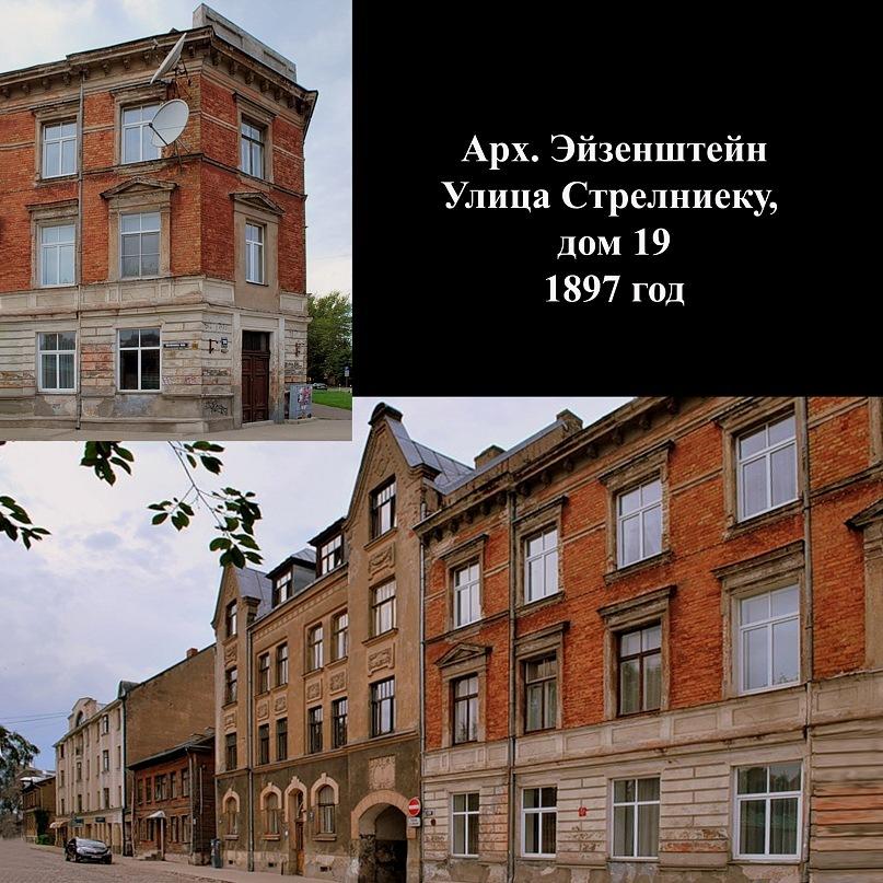Первый дом Эйзенштейна - еще не Модерн. То - профессионально выполненное здание в стиле Эклектики, утверждающей себя во второй половине XIX века. Нового здесь нет. Старое в простоте себя являет. Похоже, место строительства и не требовало ничего другого.