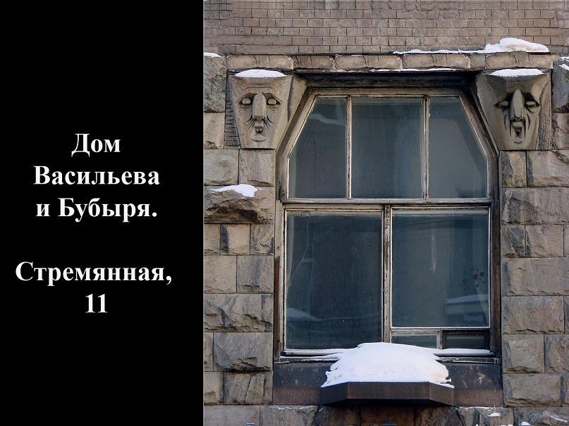 Доходный дом А. Ф. Бубыря. Арх.-худ. Н. В. Васильев, гражд. инж. А. Ф. Бубырь. 1906-1907
