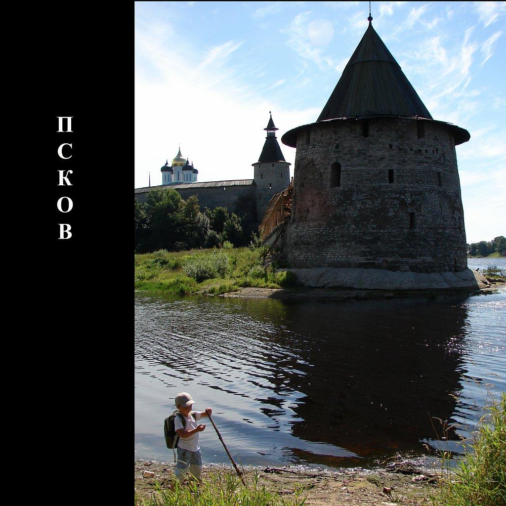Северная часть Псковского крома на слиянии рек Великой и Псковы
