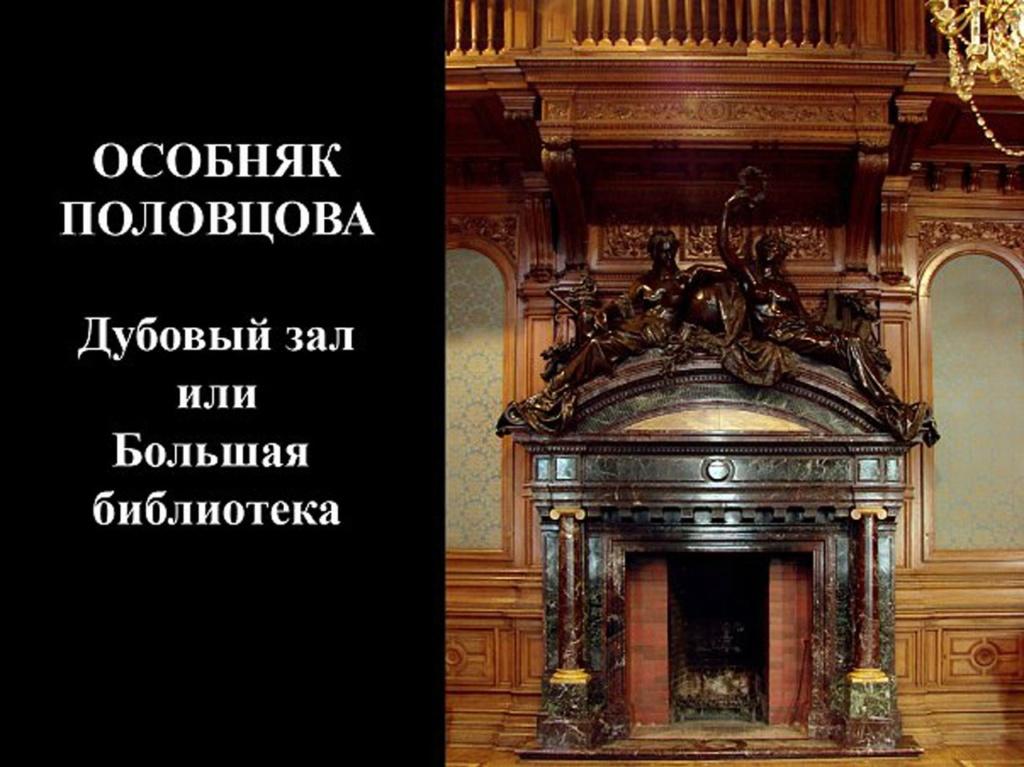 Особняк Половцова на Большой Морской, дом 52. Дубовый зал - Большая библиотека. Арх. Н. Ф. Брюллов. Завершение работ в 1878 году.