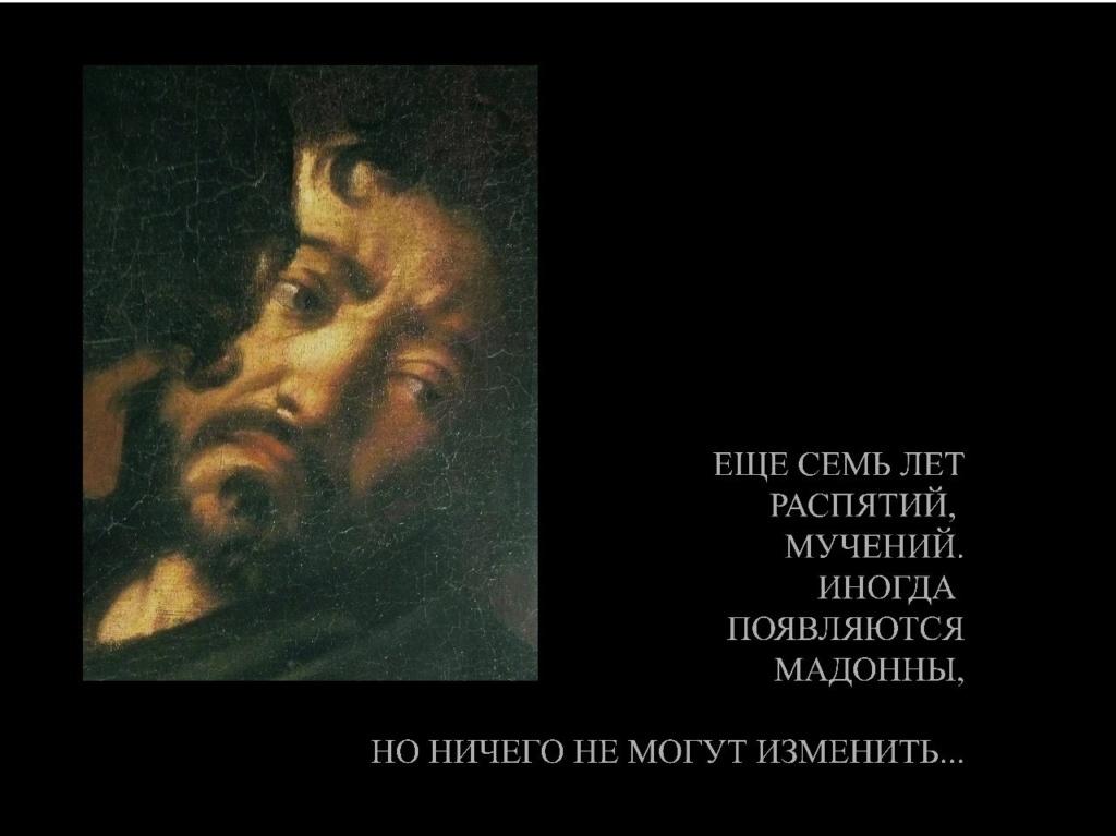 """Автопортрет Караваджо. """"Мученичество апостола Матфея"""" - фрагмент. 1599-1600. Художник за происходящим наблюдает, находясь вне действия. Он - сопереживающий зритель..."""