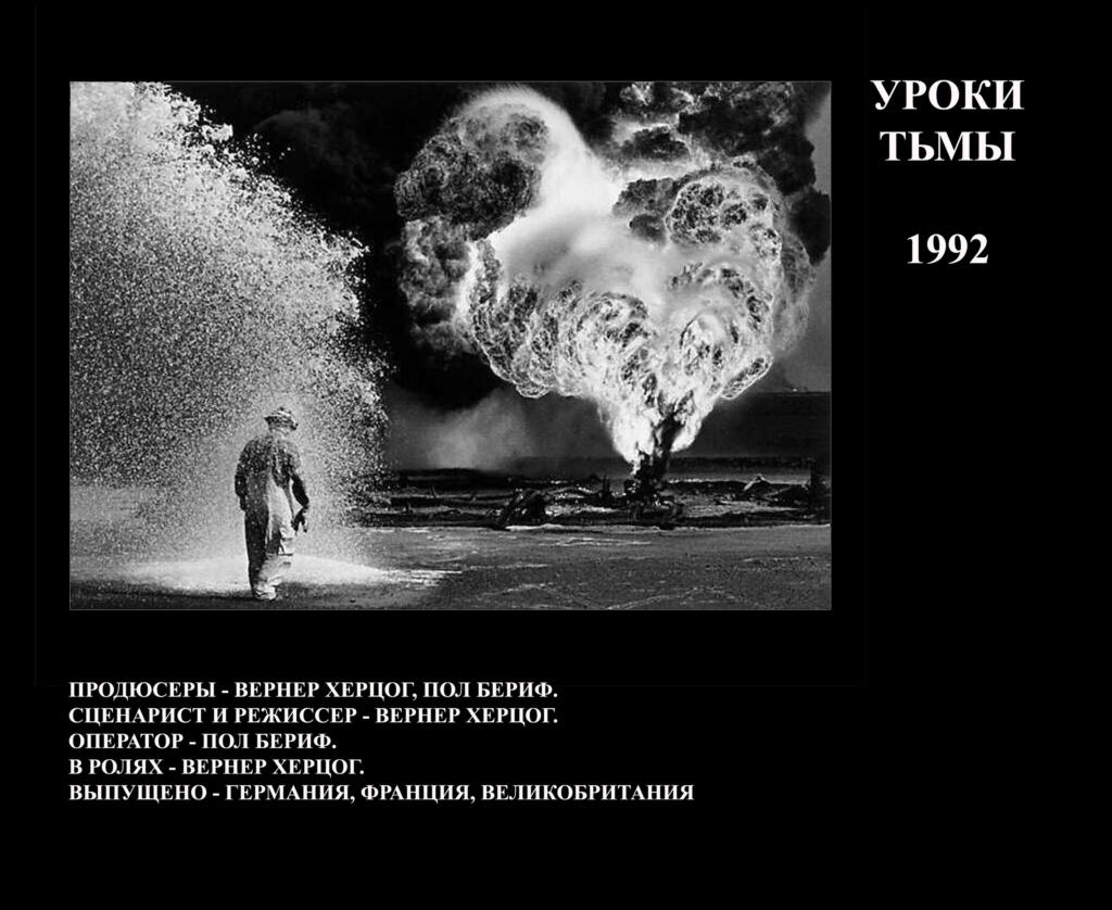 Фильм о событиях 1992 года в Кувейте - документальный.  На фоне погибающей природы, пылающих нефтяных озер,  прекрасной музыки звучит голос автора и пострадавших в войне.  То - Апокалипсис, вызванный разрушительной природой человека.