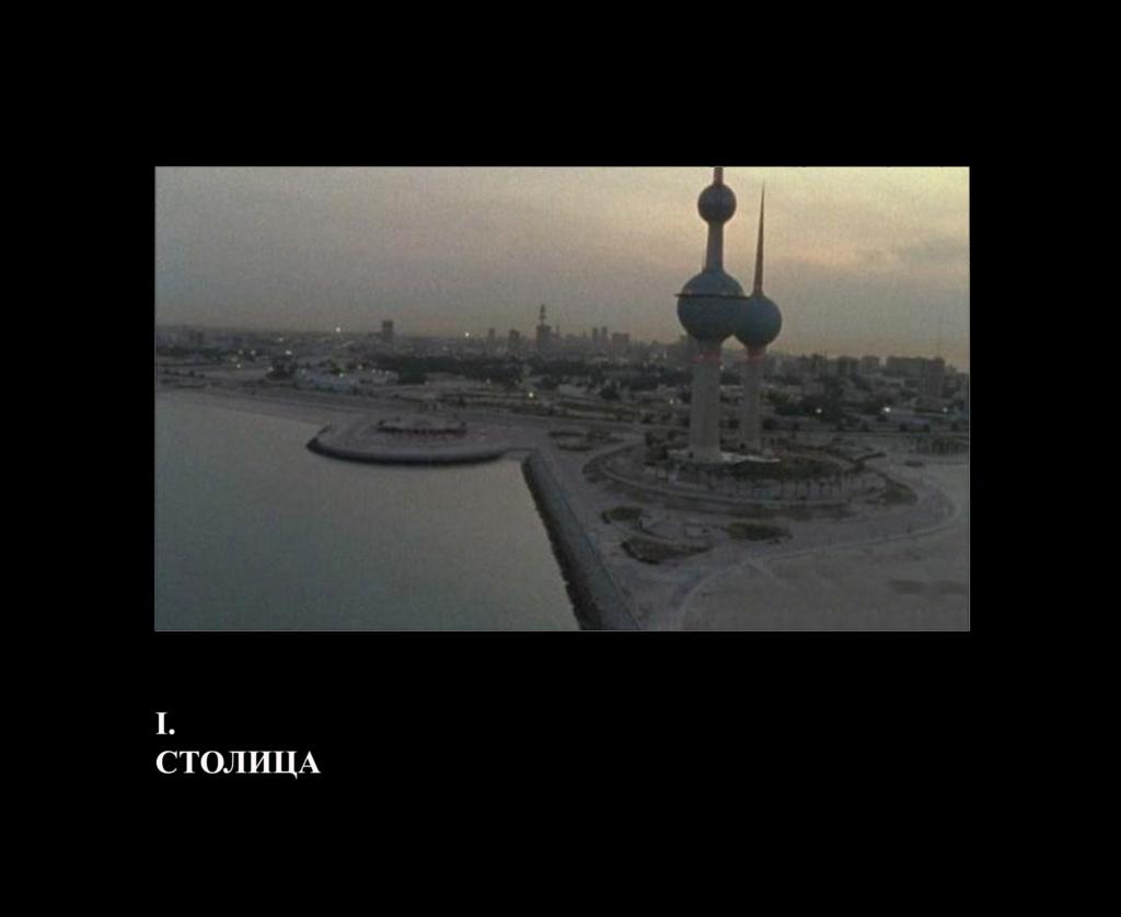 Столица эмирата - Эль-Кувейт - единственный крупный город страны. Столица снята на рассвете в жемчужно-сером освещении: это - еще не Свет, но уже и не Темнота, это - еще не Цвет, но уже и не Бесцветие. Что победит? Что впереди будет?