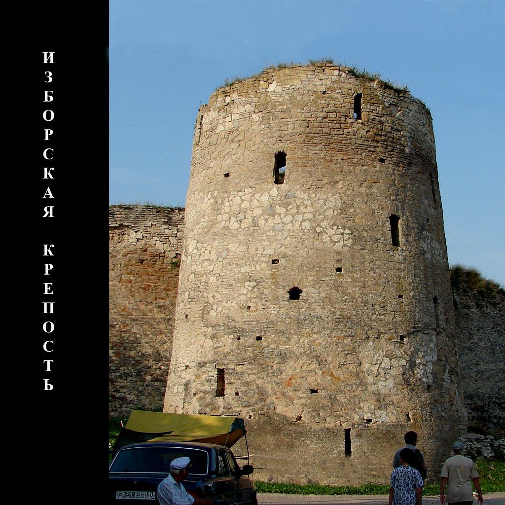 """Изборск - один из древнейших русских городов, упоминаемый в """"Повести временных лет"""" под 862 годом."""
