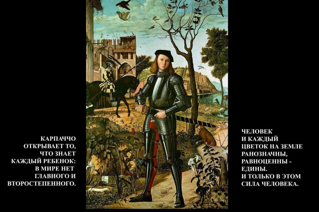 """Вспомните слова Тарк5овского... В чем же """"ПРИНЦИП ГАРМОНИИ живописи Карпаччо, что прост необычайно и в высшем смысле выражает гуманистическую суть искусства Возрождения. На мой взгляд, в гораздо большей степени, нежели Рафаэль.."""". Мне он видится белой прописью на черном фоне..."""