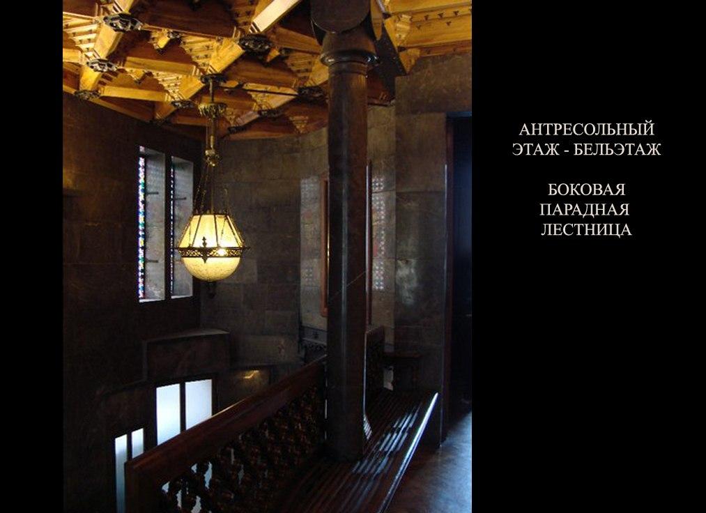 Дворец Гуэля. БЕЛЬЭТАЖ. Холл, до которого поднимается с Антресольного этажа движущаяся Боковая Парадная лестница.