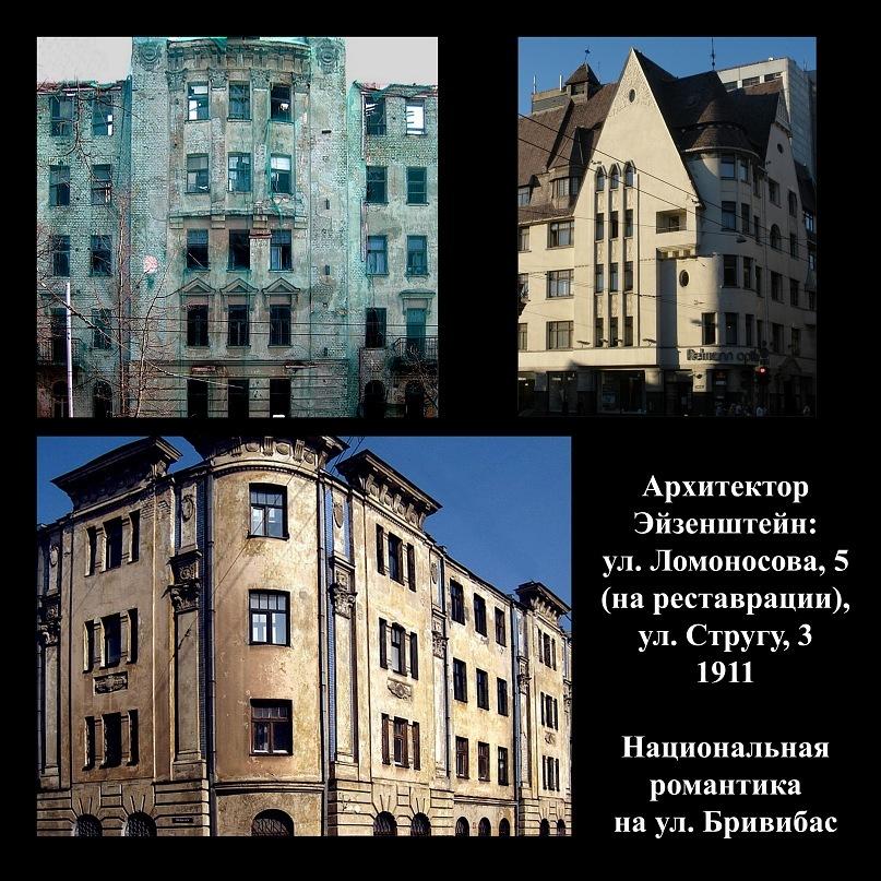 """Рига. Доходные дома по ул. Ломоносова, 5 и ул. Стругу, 3. Арх. Эйзенштейн. 1911. Может быть, реставрация фасады """"вытащит"""", пока они сиры, грубы и босы, особенно в сравнении с прежними  пятью пышно убранными красавицами"""