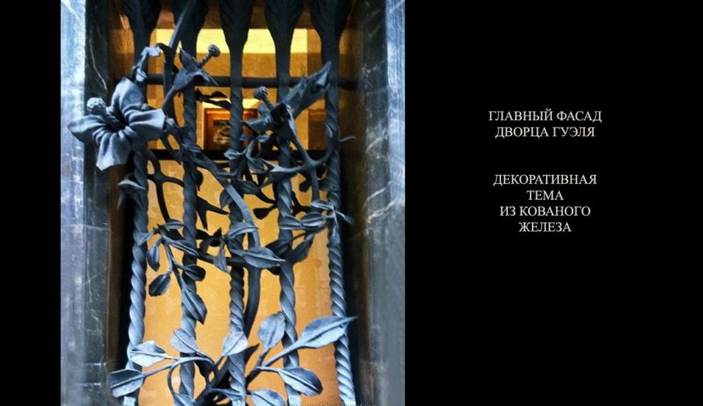 """Дворец Гуэля. Главный фасад. Декоративная ажурная решетка из кованого металла внизу центральной композиции первого этажа здания. Орнамент решетки - не """"росчерк пера"""". Это - развитие темы."""