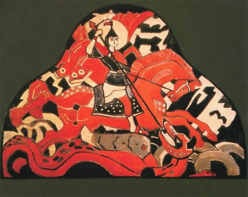 """Н. К. Рерих. """"Св. Георгий - победитель"""". 1920"""