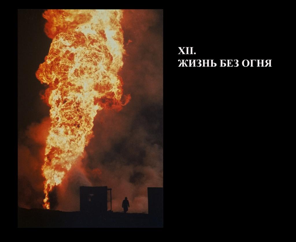 """""""Две фигуры приближаются к нефтяной скважине. Один из них держит горящий факел. Они собираются все сжечь?  Жизнь без огня для них невозможна? Другие безумцы берут с них пример. Теперь они довольны. Теперь им снова есть, что тушить""""..."""