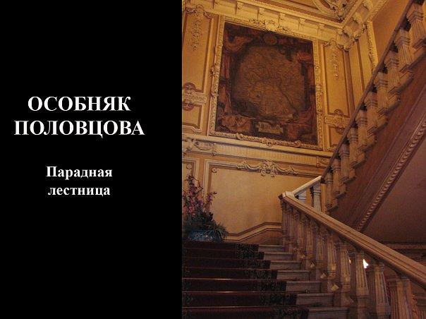 Особняк Половцова. Парадная лестница