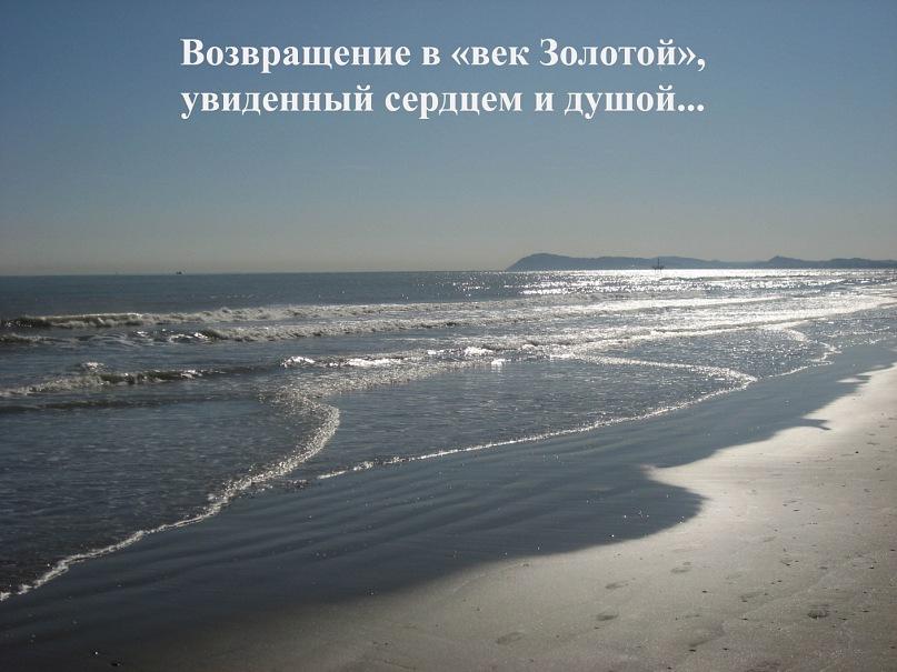 Море, подобное миражу...