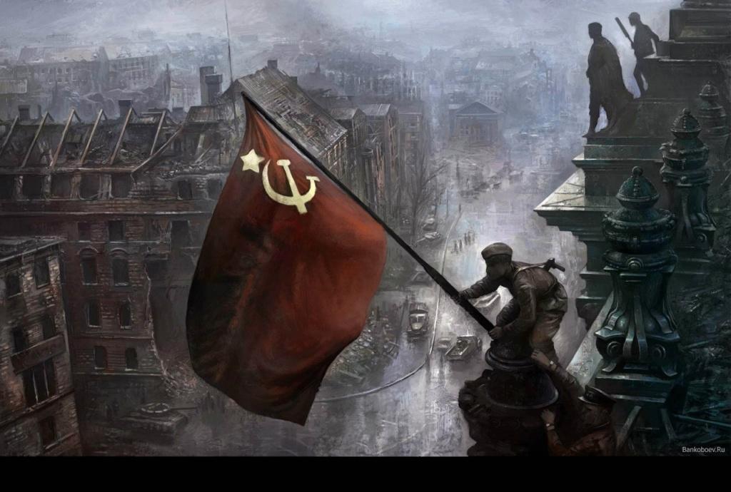 Советские воины на Рейхстаге...