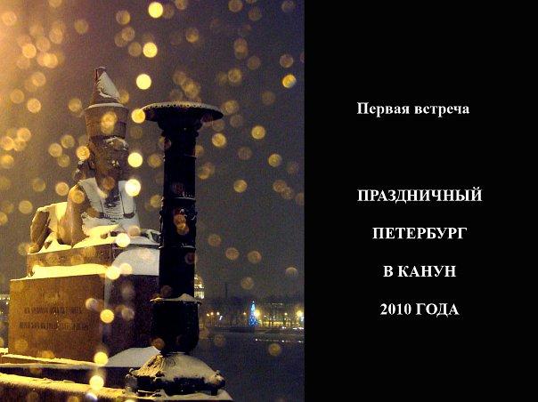 Санкт-Петербург. 27 декабря 2009 года. Сфинкс из Древних Фив в граде Святого Петра.