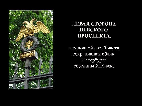 Декор ограды Аничкова дворца