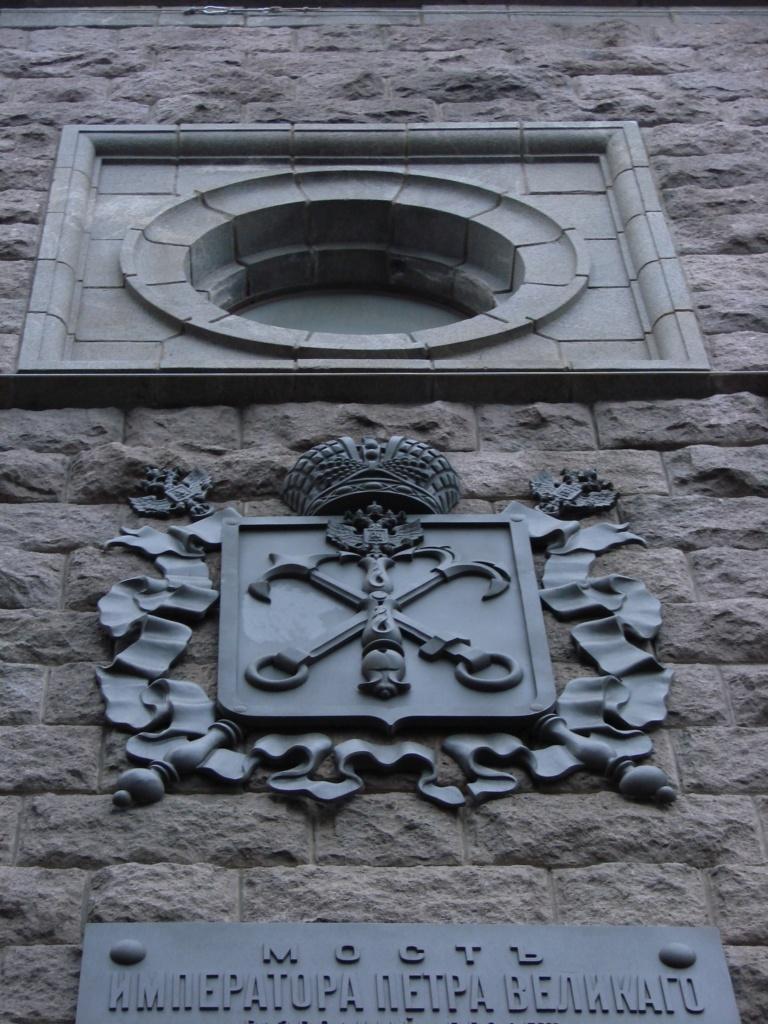 Якобы РОМАНСКИЙ СТИЛЬ стены с картушем, держащим герб города под короной российского императора...